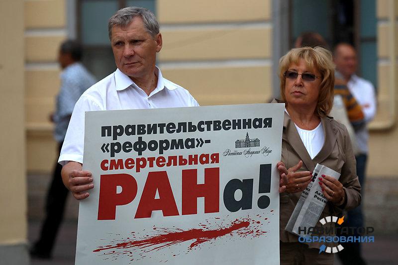 Минобрнауки убеждает российских ученых в необходимости реформы РАН