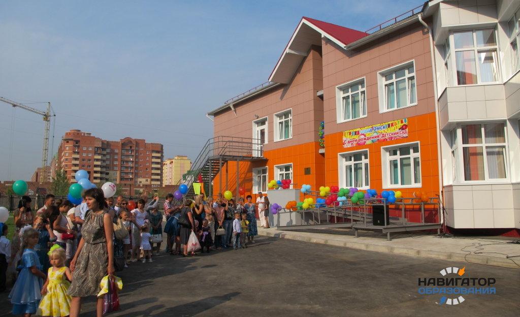 На модернизацию детских садов города Омска направят 1.6 миллиардов рублей
