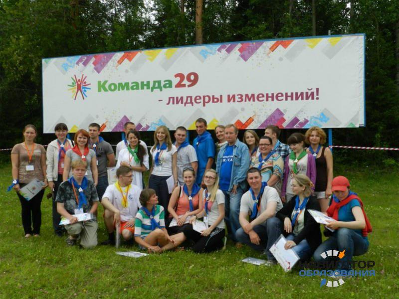 В Архангельской области стартовал образовательный форум