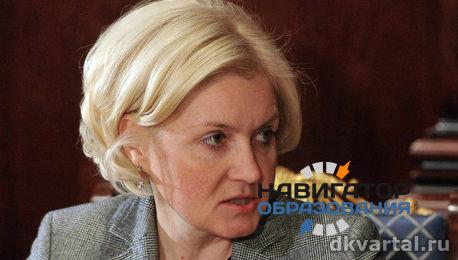 Ольга Голодец рассказала,  с чем связана отставка главы Рособрнадзора