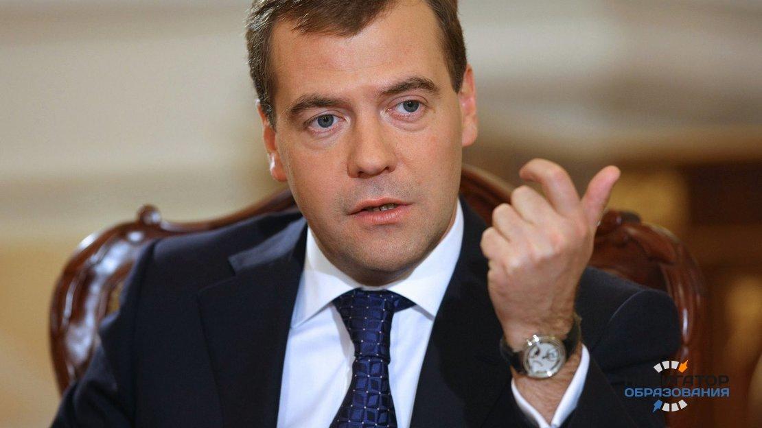 Дмитрий Медведев: Неэффективные ВУЗы нужно закрывать