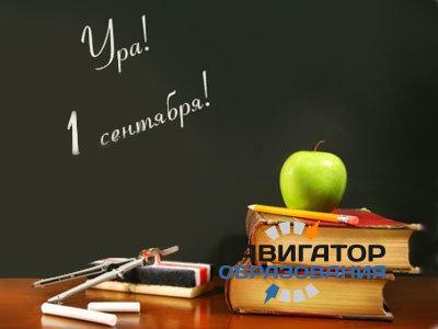 Первые лица страны поздравили россиян с Днем знаний