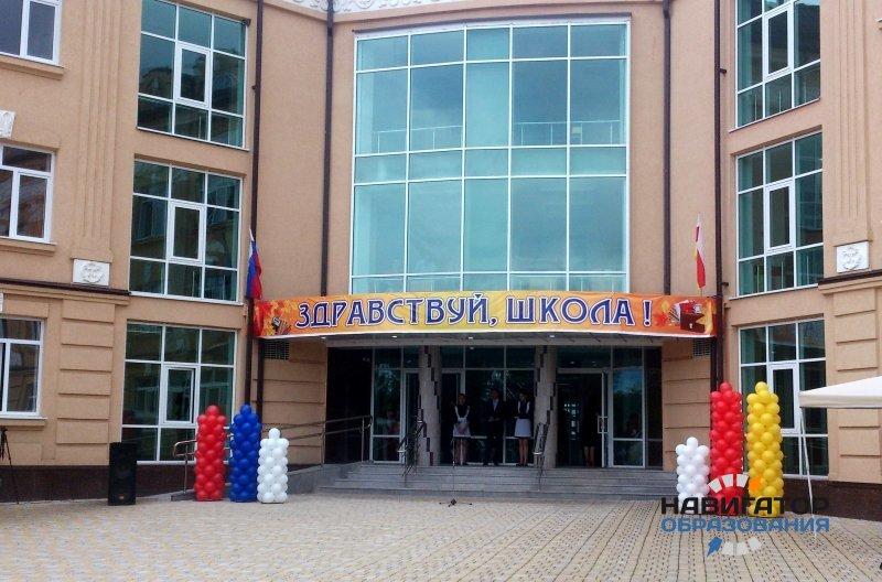 В Северной Осетии открылась новая школа-интернат