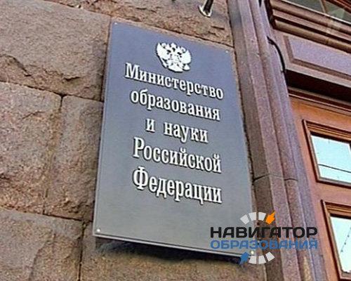 Минобрнауки разрабатывает проекты новых государственных стандартов