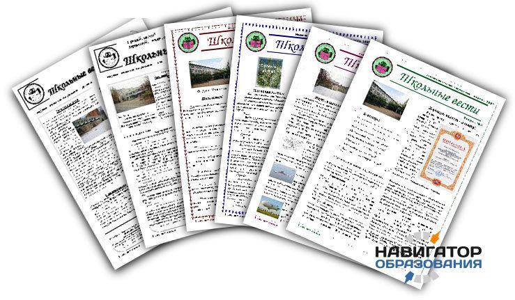 В Алтайском крае пройдет конкурс школьных СМИ