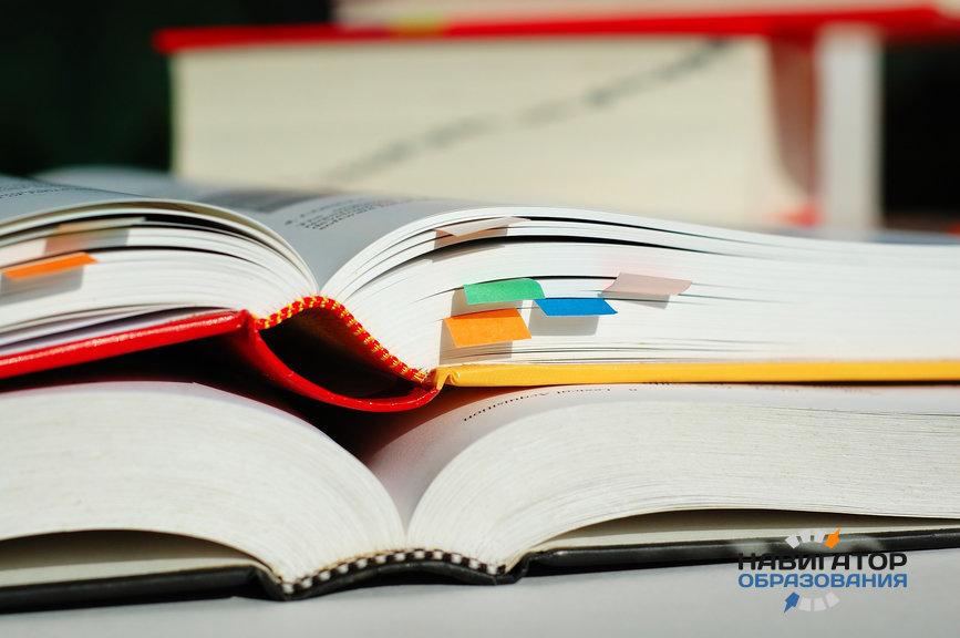 Школьные учебники пройдут пять экспертиз