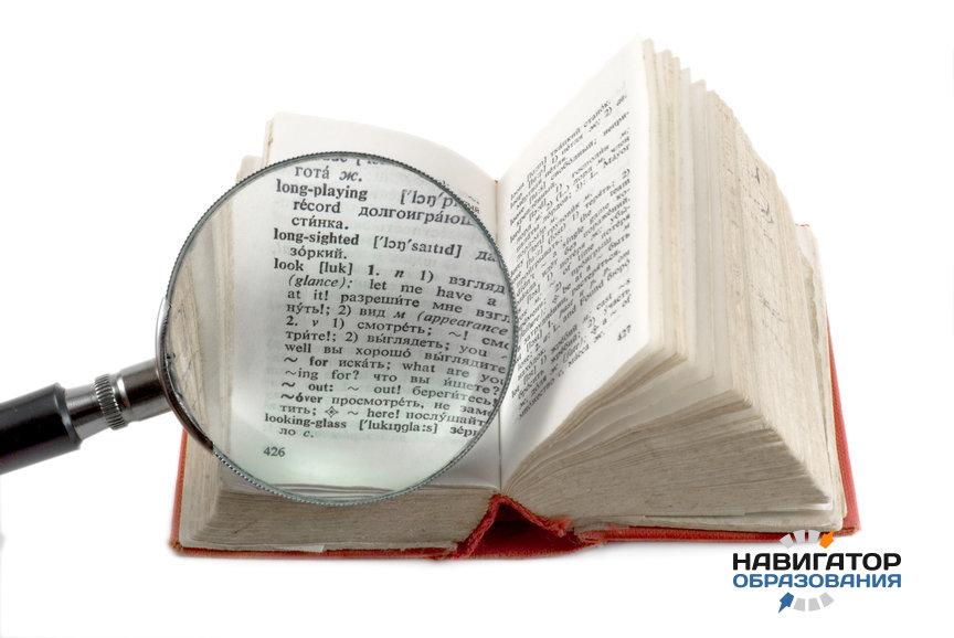 Новый статус словарей в российской системе образования