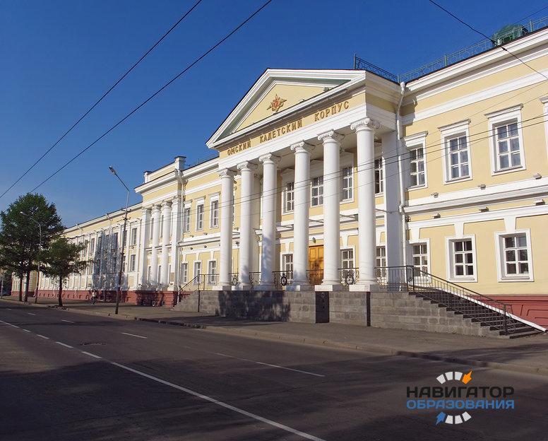 Минобороны РФ получило в своё ведомство Омский кадетский корпус