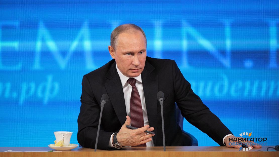 В. Путин призвал вузы России поддержать студентов Донбасса