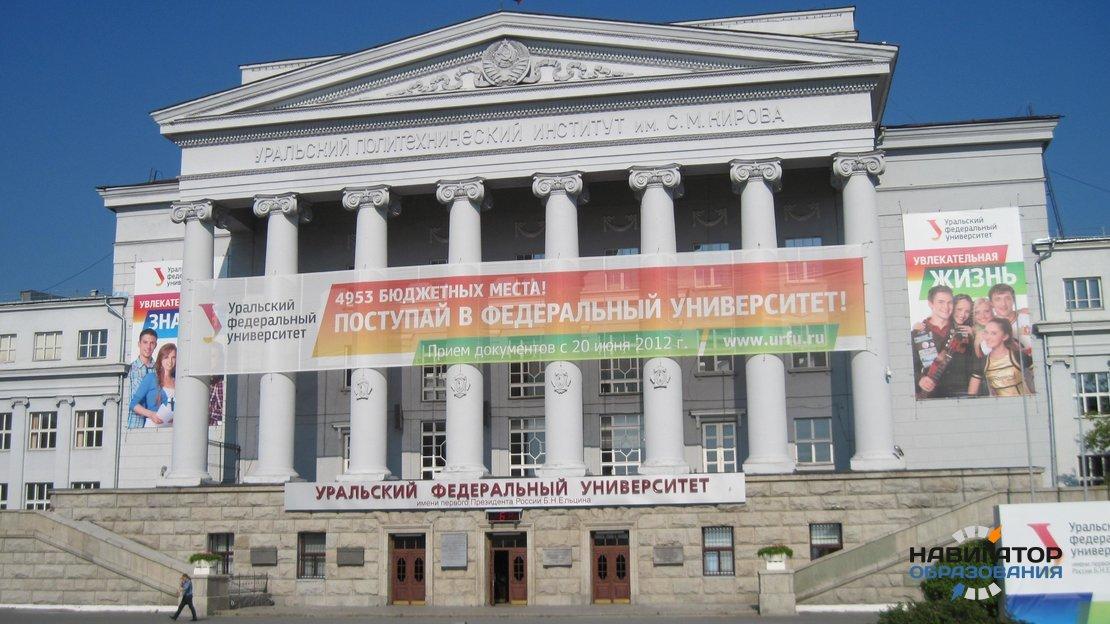 МГУ, УрФУ и СПбГУ отличились количеством президентских грантов и стипендий
