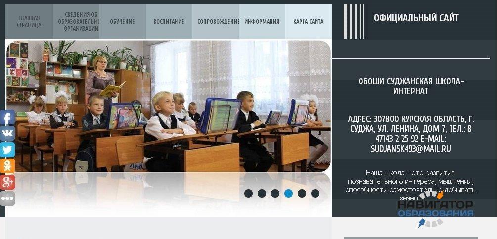 В России 5 тысяч школьных сайтов прошли экспертную проверку