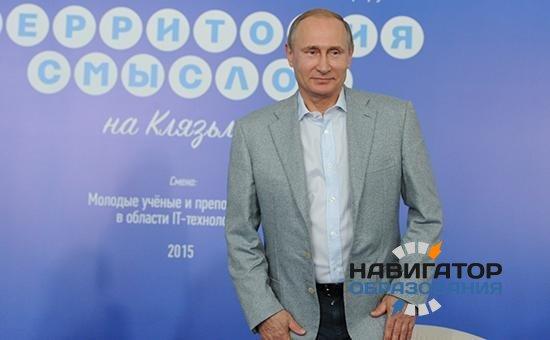 Дистанционное образование важно для нашей страны – Путин