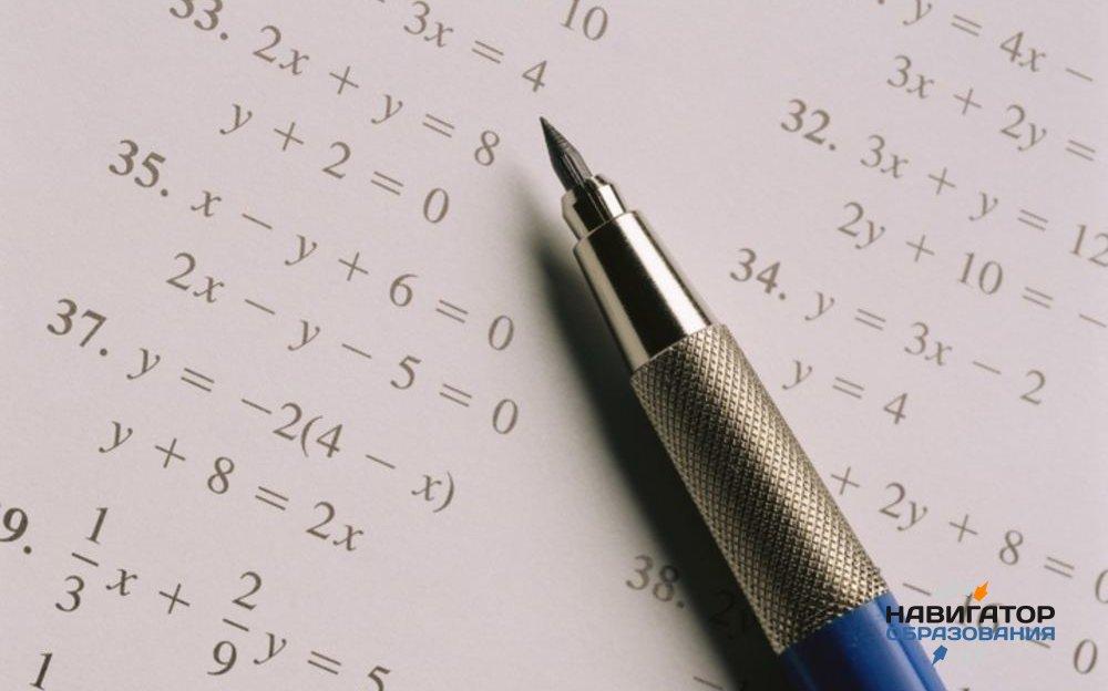 Рособрнадзор выложил задания ЕГЭ по базовой математике в свободном доступе