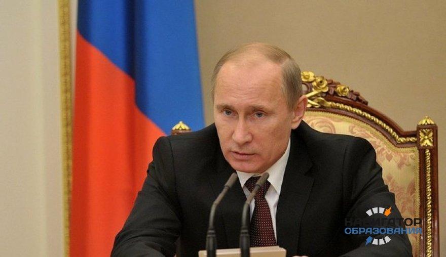 В. Путин о создании системы профессионального роста школьных учителей и сокращении административной нагрузки