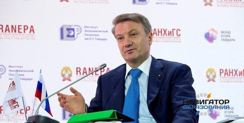 Глава Сбербанка заявил о необходимости радикального изменения модели образования в России