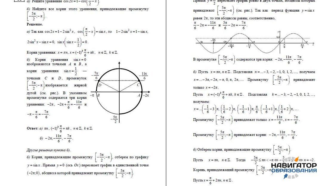 Весной опубликуют задания базового уровня ЕГЭ по математике