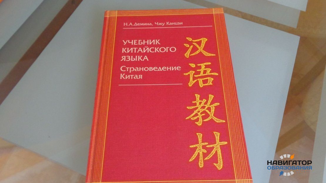 Минобрнауки РФ может утвердить учебник по китайскому языку в 2016 году