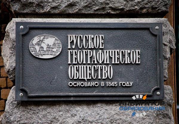 В 2016 году в РФ состоится второй съезд учителей географии