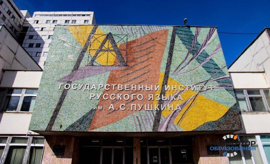 В Европе появятся центры изучения русского языка