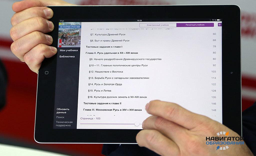 В Минобороны РФ подготовят порядка 13 тысяч новых цифровых учебников