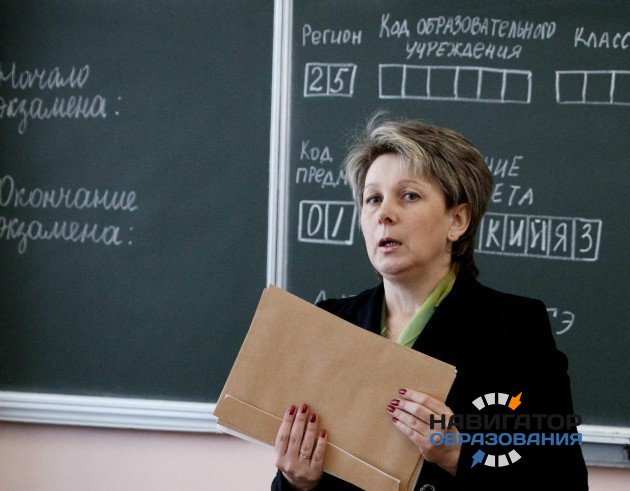 Рособрнадзор разработал проекты учебных материалов для подготовки организаторов на ЕГЭ