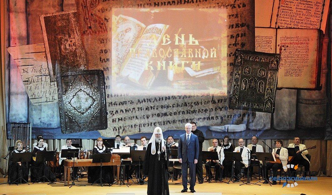 В День Православной книги дети получили подарки от С. Собянина и патриарха Кирилла