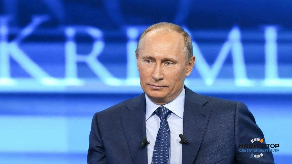 Владимир Путин об инклюзивном образовании, обучении иностранных студентов и дошкольных учреждениях