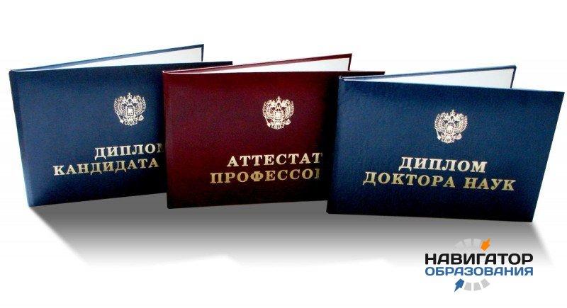 МГУ и СПбГУ получат право самостоятельно присуждать учёные степени