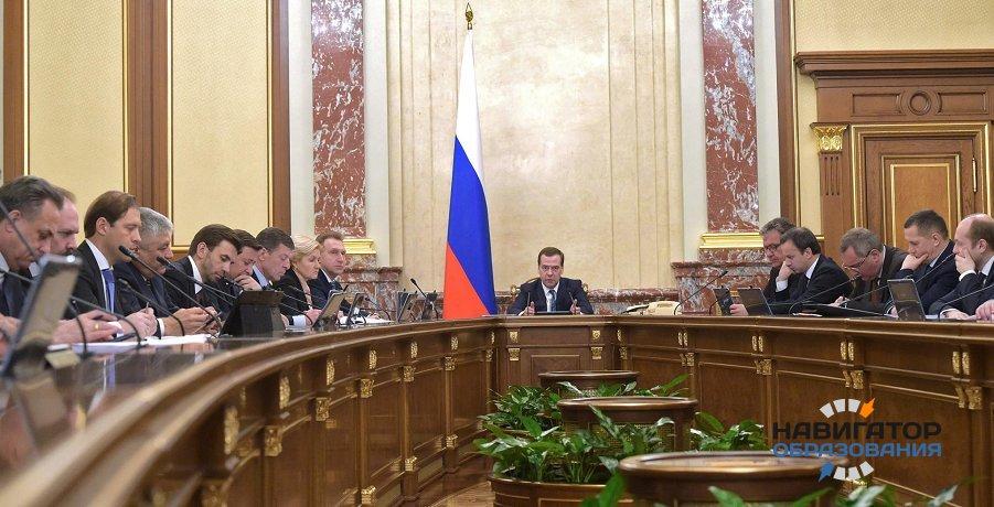 Регионы РФ получат субсидии на программы образования