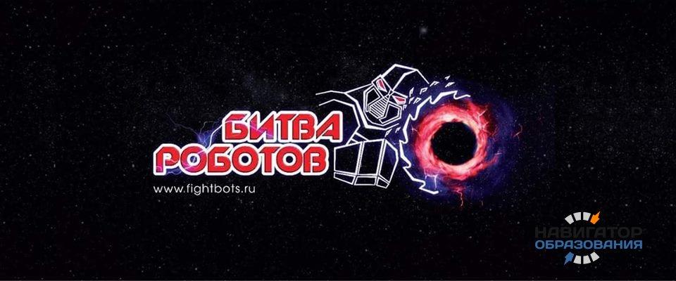 «Битва роботов-2016» в Ханты-Мансийске пройдет в рамках международного ИТ-форума со странами БРИКС и ШОС
