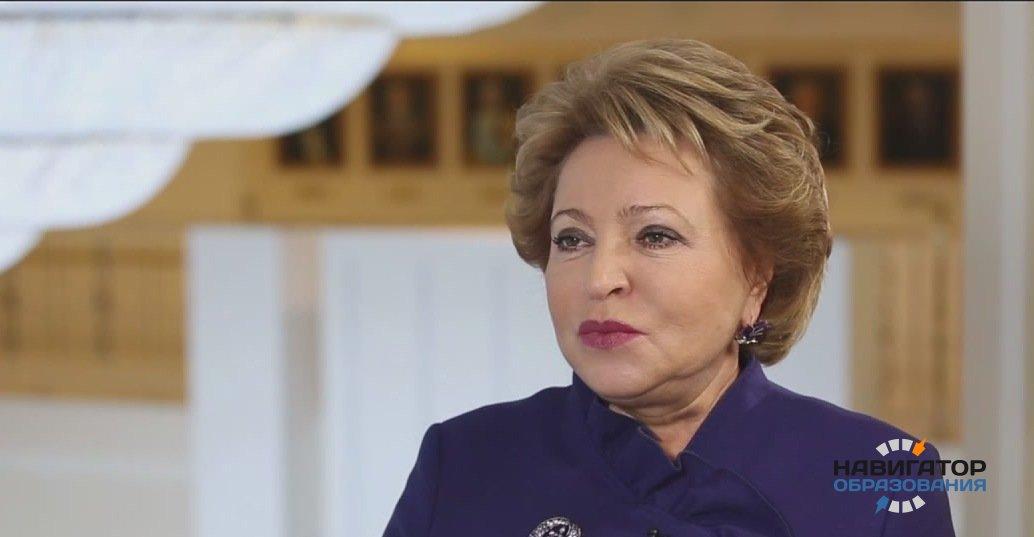 В. Матвиенко призвала возродить воспитательную миссию российской школы