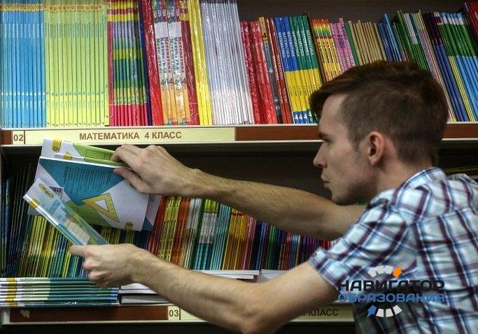 Минобразования РФ внесёт изменения в порядок формирования федерального перечня учебников