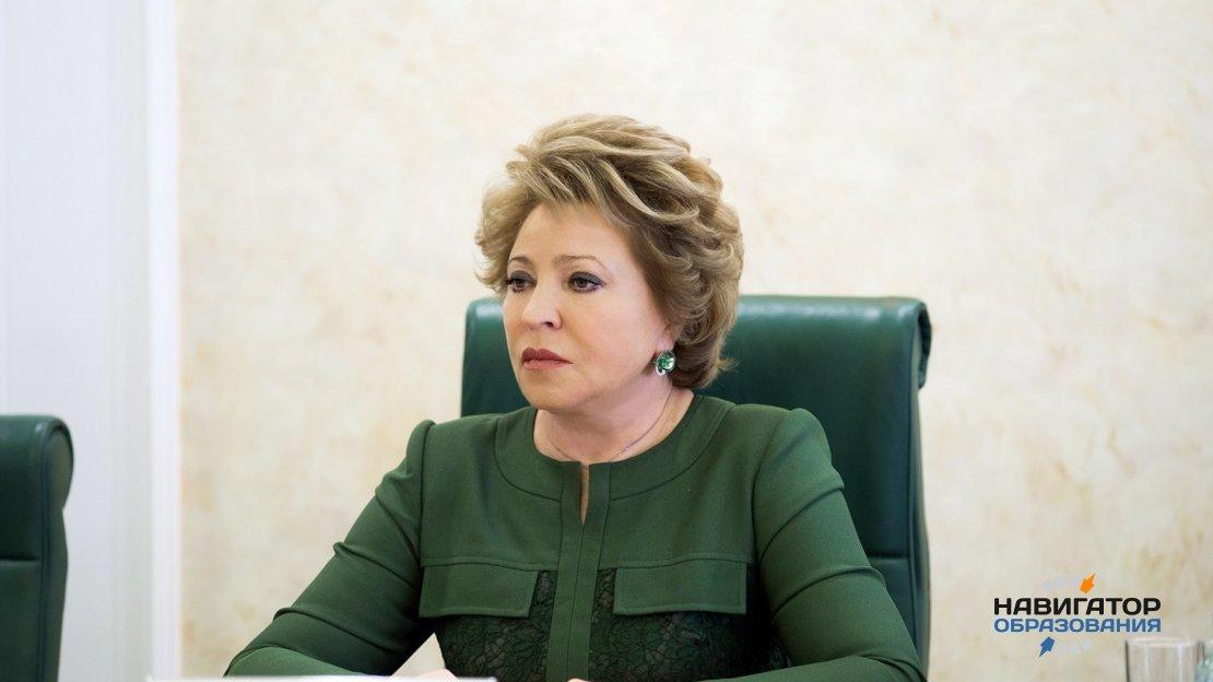 В. Матвиенко призвала устранить диспропорцию в российском профобразовании