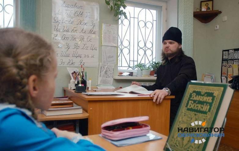 В школах не будут изучать курс «Основы православной культуры»