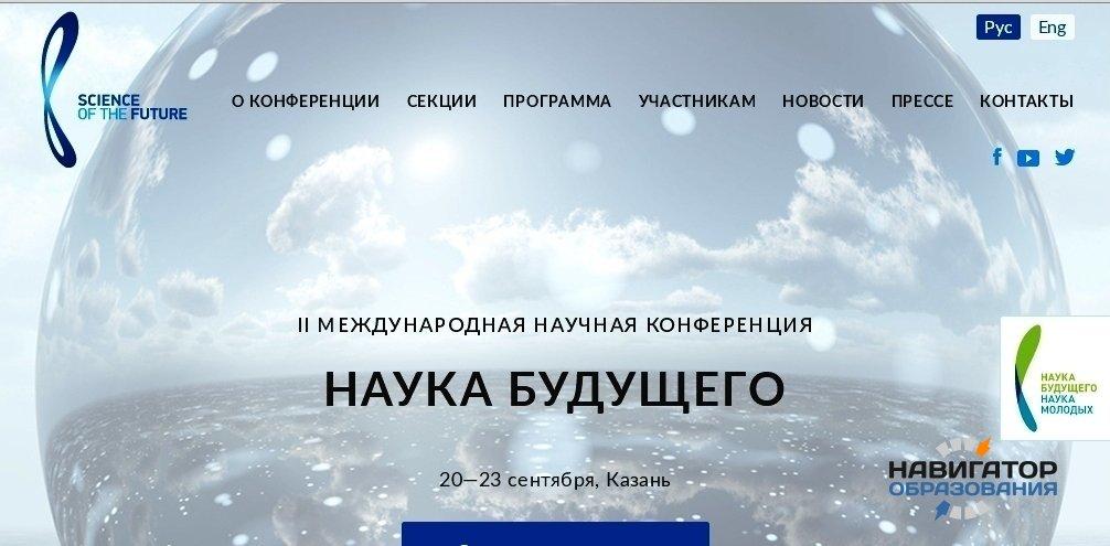 В Казани объявят победителей пятого конкурса мегагрантов
