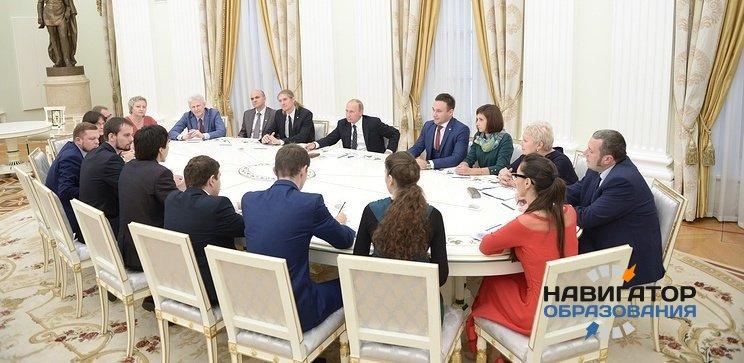В. Путин встретился с лауреатами конкурса «Учитель года»