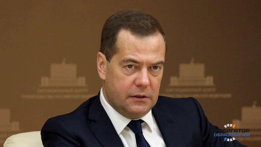 Д. Медведев о новых правилах целевого приёма и советской практике распределения специалистов