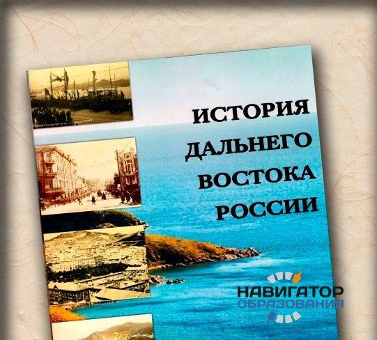 В ДВФУ разработают новые учебники по истории Дальнего Востока