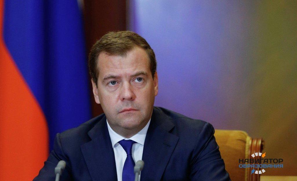Д. Медведев перечислил приоритетные проекты в сфере образования