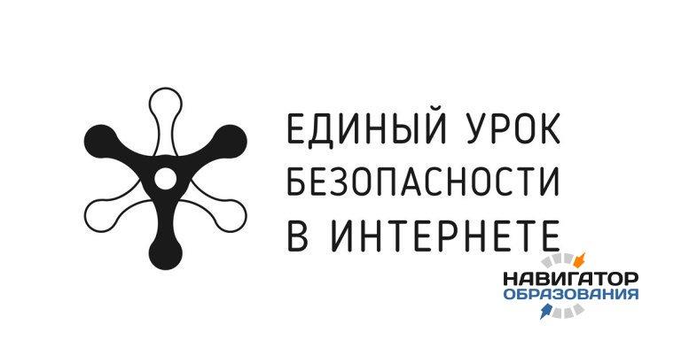 Логотип Единого урока по безопасности в сети выбрали на конкурсной основе