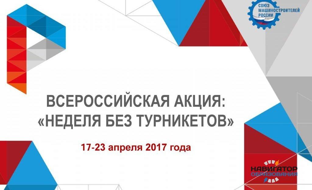 Свыше 800 предприятий РФ проводят для школьников и студентов акцию «Неделя без турникетов»