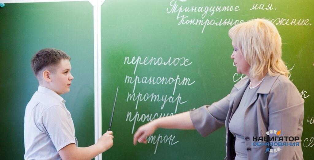 Рособрнадзор: учителя русского языка плохо знают свой предмет