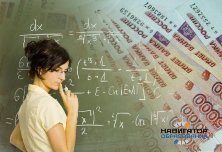 Эксперт: «майские указы» подняли зарплату руководству и нагрузку учителям