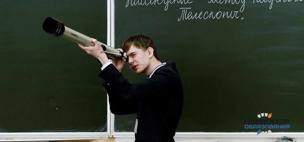 Электронная приёмная ответит на вопросы по введению «Астрономии» в школьную программу