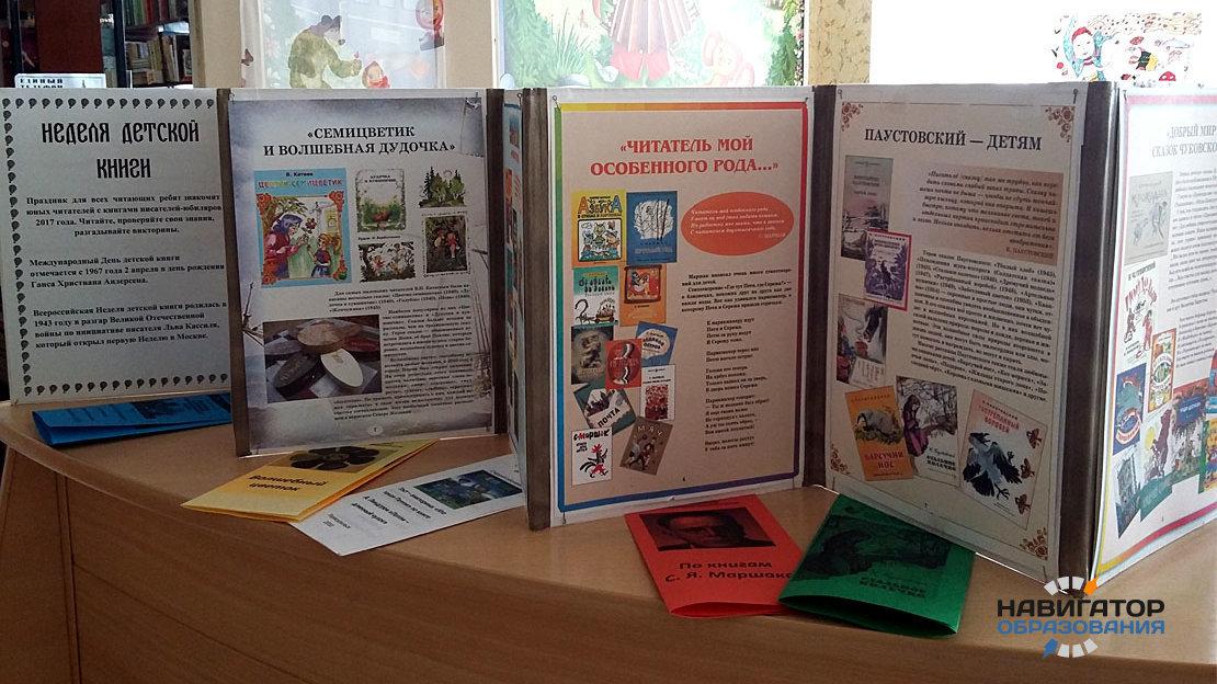 Концепция программы поддержки детского и юношеского чтения прошла утверждение в Правительстве РФ