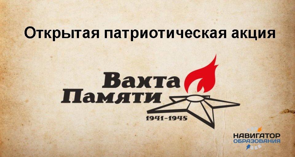 В Саратовской области стартовала акция «Вахта памяти»