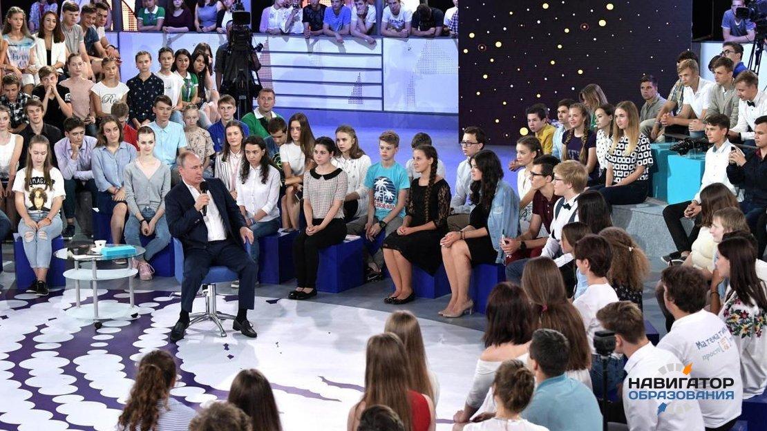 Владимир Путин встретился с воспитанниками образовательного центра «Сириус»