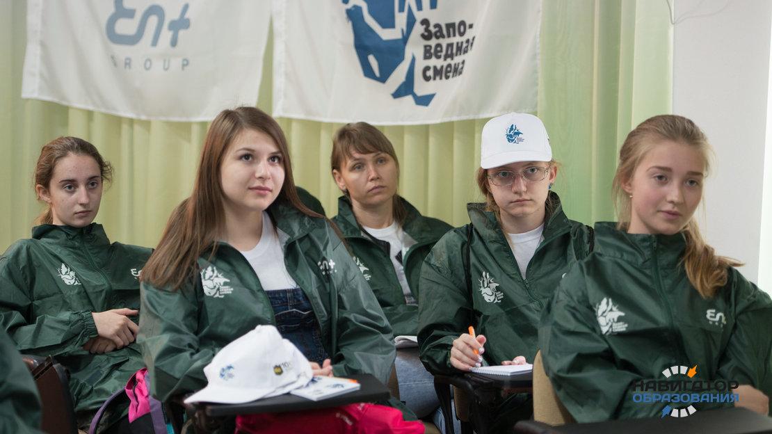 Российские школьники подготовят молодёжные проекты для заповедников России
