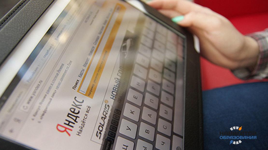 Школьникам Подмосковье прочтут лекции специалисты «Яндекса» и «Лаборатории Касперского»