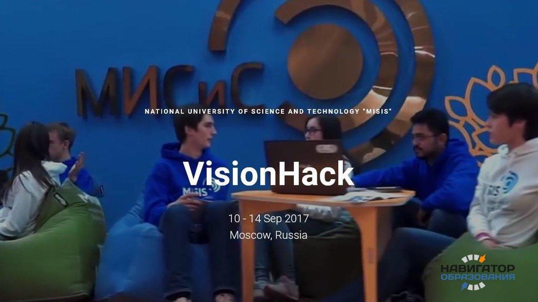 Команда МГУ заняла первое место на международном хакатоне VisionHack